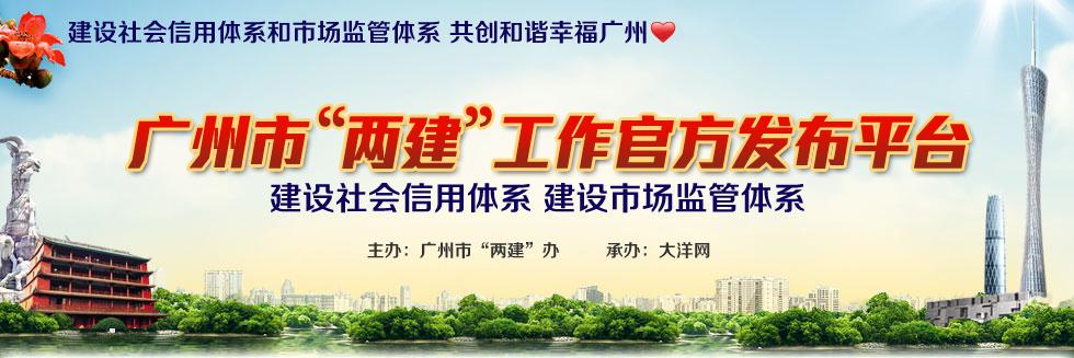 """广州市""""两建""""工作官方发布平台"""
