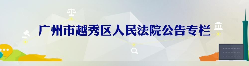 廉洁广州2015年度人物评选活动
