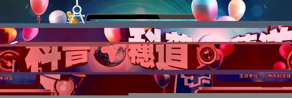 广州市2015全国科普日