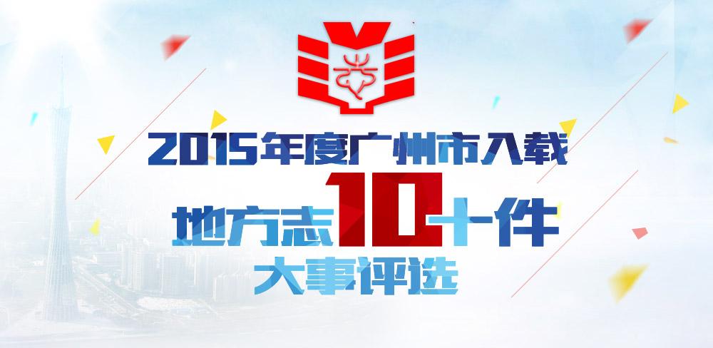 2015年度广州市入载地方志十件大事评选
