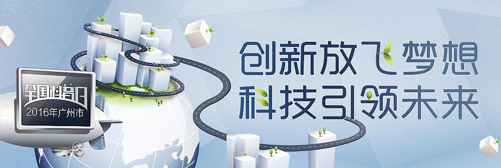 广州市2016全国科普日