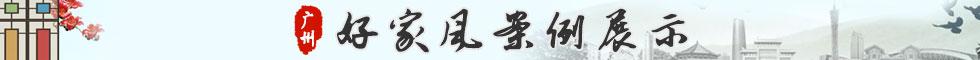 广州好家风案例展示
