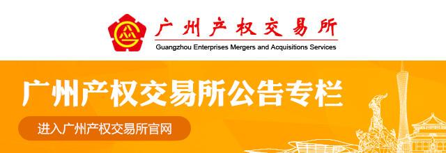 广州产权交易所公告专栏
